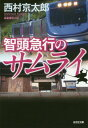智頭急行のサムライ 長編推理小説 (光文社文庫)[本/雑