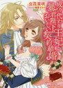 成り代わり王妃と暴君陛下のおいしい契約結婚 (Royal Kiss Label rk-34)[本/雑誌] (文庫) / 立花実咲/著