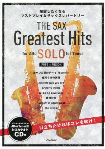 楽譜 THE SAX Greatest (披露したくなるマストプレイなサックスレパ)[本/雑誌] / アルソ出版