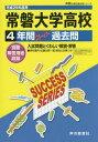 常磐大学高等学校 4年間スーパー過去問 (平29 高校受験I 10)[本/雑誌] / 声の教育社