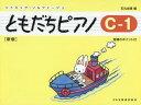楽譜 ともだちピアノ C- 1 新版 (リトミック・ソルフェージュ)[本/雑誌] / 石丸由理/編
