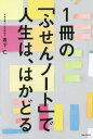 1冊の「ふせんノート」で人生は、はかどる[本/雑誌] / 坂下仁/著