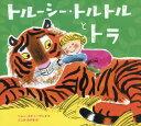 乐天商城 - トルーシー・トルトルとトラ / 原タイトル:Gracie Grabbit and the Tiger[本/雑誌] / ヘレン・スティーヴンズ/作 ふしみみさを/訳