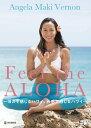 Feel the ALOHA ?ヨガで感じるハワイ、五感で感じるハワイ?[DVD] / アンジェラ・磨紀・バーノン