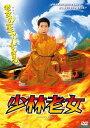 少林老女[DVD] / 邦画