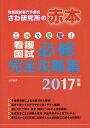 これで完璧!看護国試必修完全攻略集 2017年版[本/雑誌] / さわ研究所/編