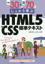 例題30+演習問題70でしっかり学ぶHTML5+CSS標準テキスト[本/雑誌] / スタジオイー・スペース/著