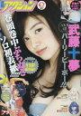 漫画アクション 2016年6/7号 【表紙】 武藤十夢(AKB48)[本/雑誌] (雑誌) / 双葉社