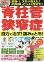 脊柱管狭窄症 自力で治す! 実践DVD版 (EIWA)[本/雑誌] / 森川廣/著 小林篤史/著