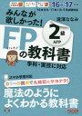 みんなが欲しかった!FPの教科書2級AFP '16-'17年版[本/雑誌] / 滝澤ななみ/著