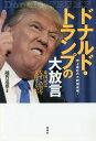 ドナルド・トランプの大放言 史上最狂の大統領候補![本/雑誌] / 越智道雄/監修