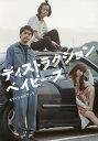 映画『ディストラクション・ベイビーズ』オフィシャルブック[本/雑誌] / 東京テアトル