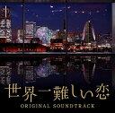 日本テレビ系 水曜ドラマ 「世界一難しい恋」オリジナル・サウンドトラック[CD] / TVサントラ