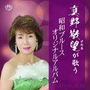 真野敬望が歌う昭和ブルース・オリジナルアルバム[CD] / 真野敬望
