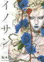 イノサンRougeルージュ 2 (ヤングジャンプコミックス)[本/雑誌] (コミックス) / 坂本眞一/著