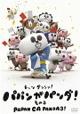 パパンがパンダ! その3[DVD] / アニメ