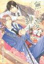 無恋愛紳士 (バーズコミックス ルチルコレクション)[本/雑誌] (コミックス) / ARUKU/著