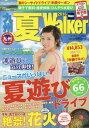 九州夏Walker2016 【表紙】 松岡茉優 (ウォーカームック)[本/雑誌] / KADOKAWA