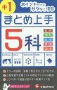 中1 5科 (まとめ上手)[本/雑誌] / 中学教育研究会/編著