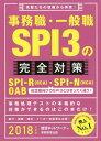 事務職・一般職SPI3の完全対策 SPI-R〈RCA〉・SPI-N〈NCA〉 OAB 2018年度版 (就活ネットワークの就職試験完全対策)...