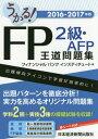 うかる!FP2級・AFP王道問題集 2016-2017年版[本/雑誌] / フィナンシャルバンクインスティチュート株式会社/編