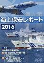 海上保安レポート 2016[本/雑誌] / 海上保安庁/編集