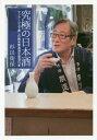 究極の日本酒 マリアージュで楽しむ純米無濾過生原酒16本[本/雑誌] / 杉田衛保/著