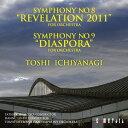 一柳慧: 交響曲第8番「リヴェレーション 2011」[オーケストラ版]&交響曲第9番「ディアスポラ」[CD] / クラシックオムニバス