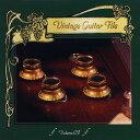 ヴィンテージ・ギター・ファイル Vol.1 [オンデマンドCD][CD] / オムニバス