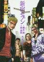 新宿セブン 3 (ニチブン・コミックス)[本/雑誌] (コミ...