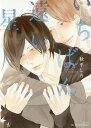 いちばん遠い星 (H&C Comics ihr HertZシリーズ)[本/雑誌] (コミックス) / 秋平しろ/著