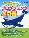 クジラ飛行机先生のプログラミング入門書 (日経BPパソコンベストムック)[本/雑誌] / クジラ飛行机/著