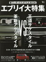 軽ワンボックスSTYLE BOOK (Grafis)[本/雑誌] / グラフィス
