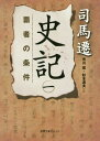 史記 1 (徳間文庫カレッジ)[本/雑誌] / 司馬遷/著