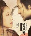 宮城野 <ディレクターズカット版>[Blu-ray] / 邦画