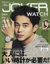 Men's JOKER WATCH vol.4 【表紙】 東出昌大 (BEST SUPER GOODS 41)[本/雑誌] (単行本・ムック) / ベストセラーズ