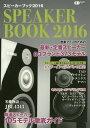 スピーカーブック2016 音楽ファンのための最新・定番スピーカー徹底ガイド (CDジャーナルムック)[本/雑誌] / 音楽出版社