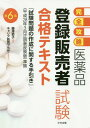 完全攻略医薬品登録販売者試験合...