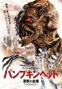 パンプキンヘッド 禁断の血婚[DVD] / 洋画