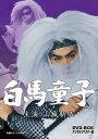白馬童子 DVD-BOX デジタルリマスター版[DVD] / TVドラマ