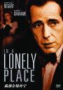 孤独な場所で[DVD] / 洋画