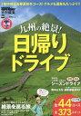九州の絶景!日帰りドライブ (ウォーカームック)[本/雑誌] / KADOKAWA