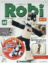 Rakuten - Robi第三版全国版 2016年6/21号[本/雑誌] (雑誌) / デアゴスティーニ・ジャパン