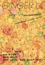 [書籍のゆうメール同梱は2冊まで]/GINGER L。 23(2016SUMMER)[本/雑誌] / 町田康/他執筆 井上荒野/他執筆