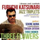 藝人名: K - THREE FLOWERS[CD] / 古地克成 JAZZ TRIPLETS