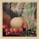 艺人名: K - ママノウタ[CD] / KidsJazz 百本マイ