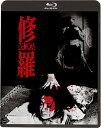 修羅 HDニューマスター版 [廉価版][Blu-ray] / 邦画