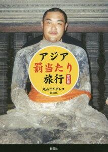 アジア罰当たり旅行[本/雑誌] / 丸山ゴンザレス/著