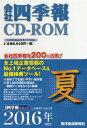 CD-ROM 会社四季報 2016夏 (会社四季報シリーズ)[本/雑誌] / 東洋経済新報社