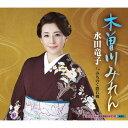 CD - 木曽川みれん[CD] / 水田竜子